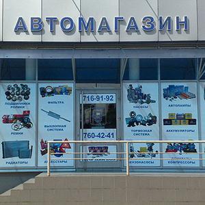 Автомагазины Кагальницкой
