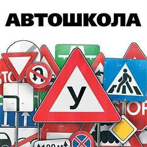Автошколы Кагальницкой