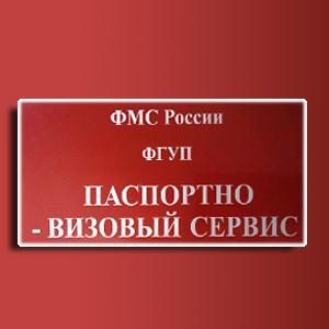 Паспортно-визовые службы Кагальницкой
