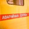 Аварийные службы в Кагальницкой