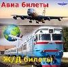 Авиа- и ж/д билеты в Кагальницкой