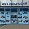 Автомагазины в Кагальницкой