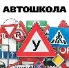 Автошколы в Кагальницкой