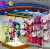 Детские магазины в Кагальницкой
