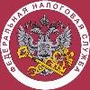 Налоговые инспекции, службы в Кагальницкой