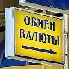 Обмен валют в Кагальницкой