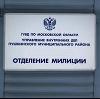 Отделения полиции в Кагальницкой