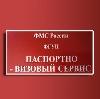 Паспортно-визовые службы в Кагальницкой