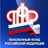 Пенсионные фонды в Кагальницкой