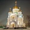 Религиозные учреждения в Кагальницкой