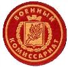 Военкоматы, комиссариаты в Кагальницкой
