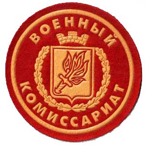 Военкоматы, комиссариаты Кагальницкой